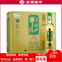 牛栏山二锅头珍品陈酿20土豪金42度500ml*8瓶装整箱浓香型白酒