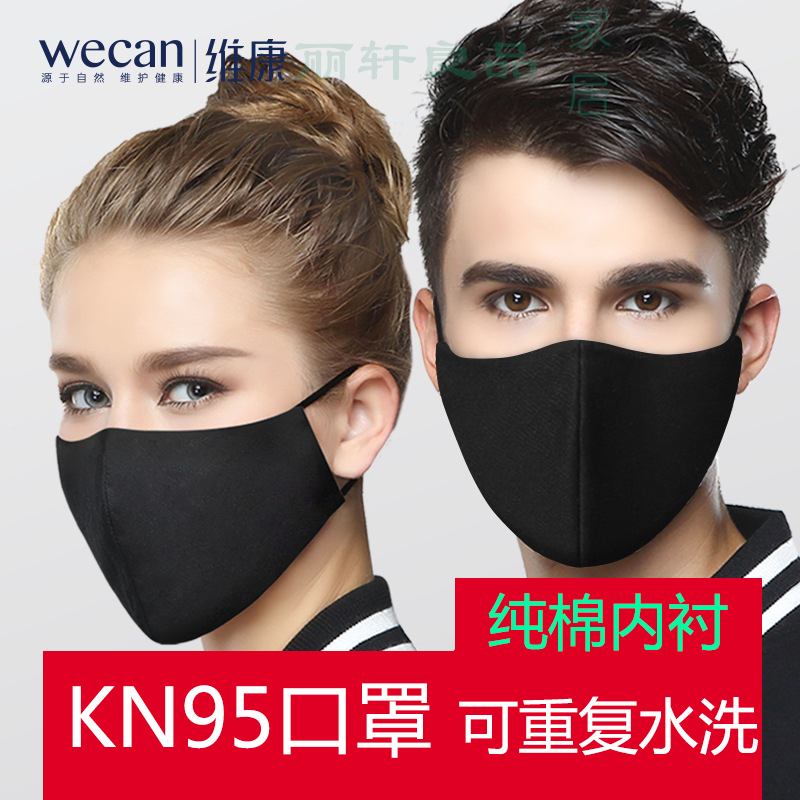 Kn95 mask dust and air permeability men and women winter and summer anti haze dust warm cotton PM2.5 filter N95 mask