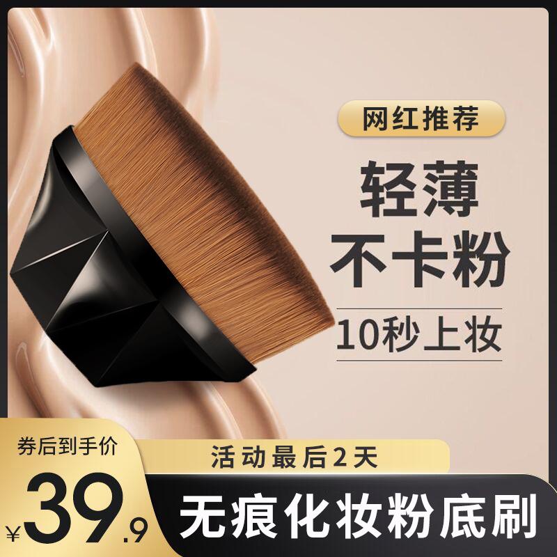 【618巨惠現貨秒發】55號魔術粉底刷無痕化妝刷便攜美妝工具