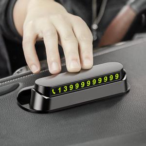 领10元券购买四合一车载临时停车电话号码牌汽车用停靠挪车移车牌创意车内用品