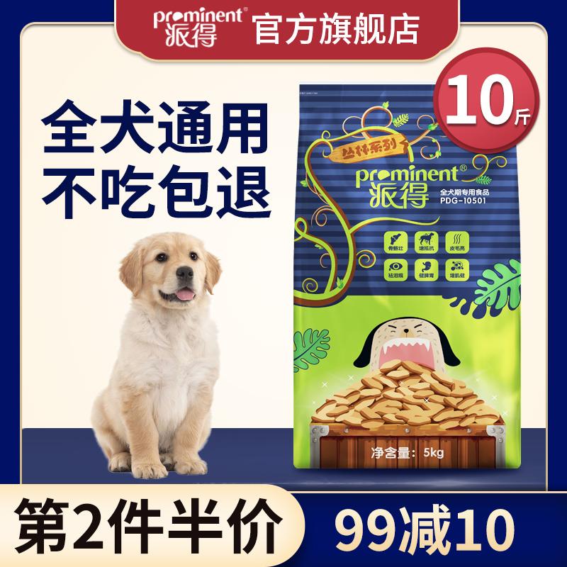 派得狗粮5kg金毛萨摩哈士奇拉布拉多成犬幼犬通用型宠物粮10斤装优惠券