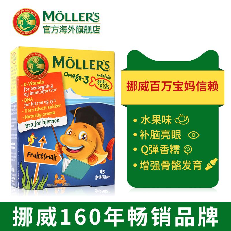 【烈儿宝贝推荐】mollers沐乐思挪威儿童DHA鱼油补维生水果味45粒