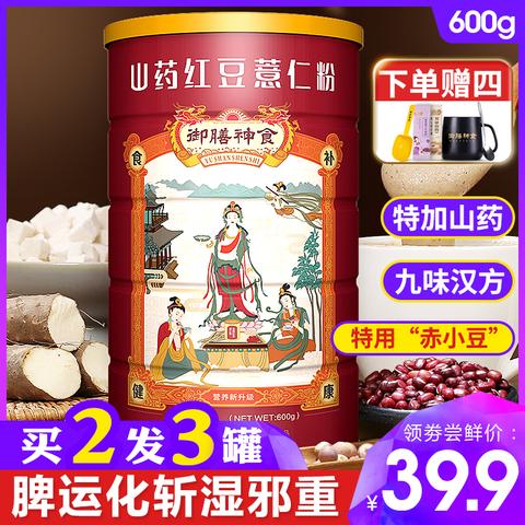 山药红豆薏米茯苓芡实薏仁粉丸五谷杂粮粥营养早餐去养胃食品湿气