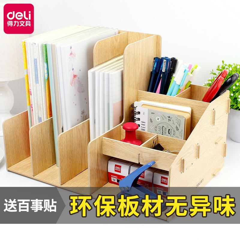 得力木质文件架桌上文件简易书架热销21件正品保证