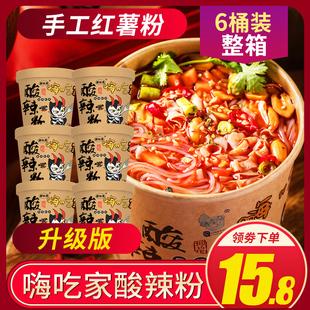 嗨吃家螺蛳粉方便面正宗重庆速食粉丝米线6桶装 藤壶岛酸辣粉桶装