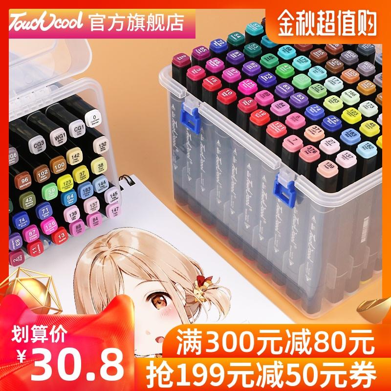 限4000张券Touch Cool正品双头油性touch马克笔套装绘画设计彩色笔动漫专用pop