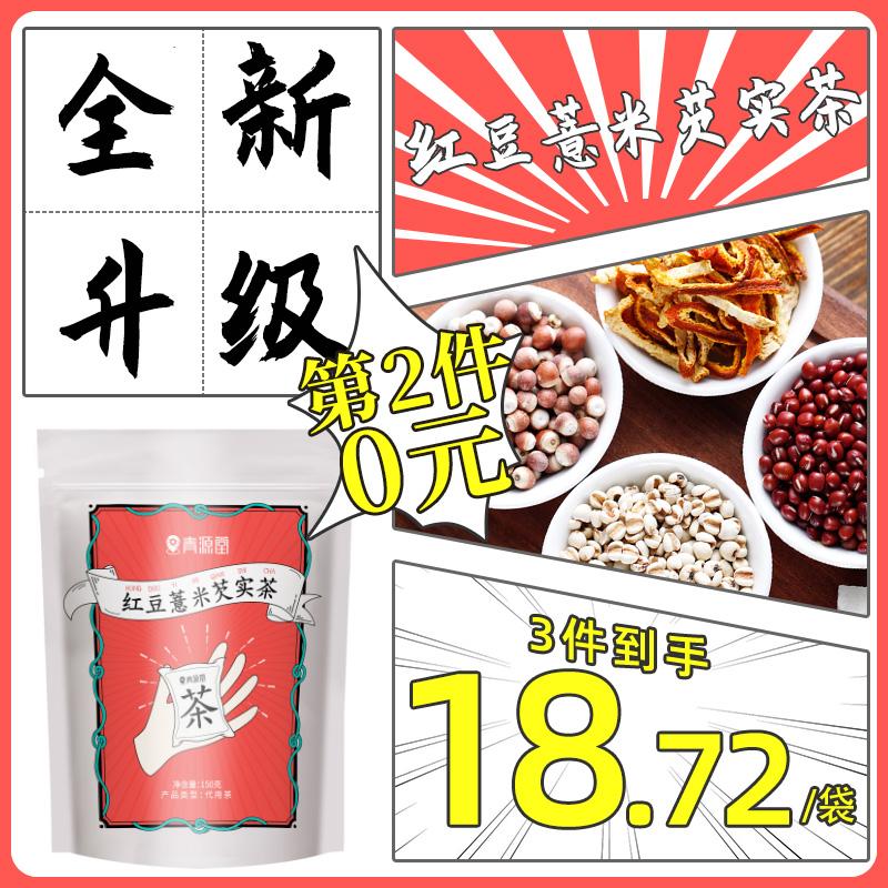 红豆薏米搭祛湿茶薏仁米大麦苦荞非去湿气茶非排毒非调理湿胖女性