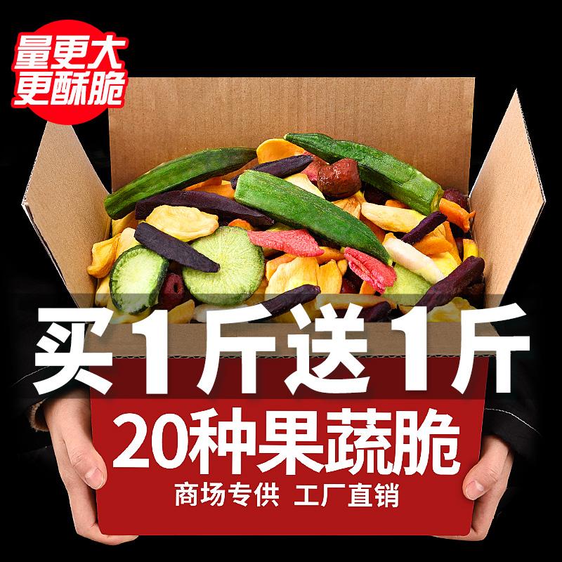 享鲜人综合什锦果蔬脆片脱水蔬菜干水果干混合装零食秋葵香菇脆