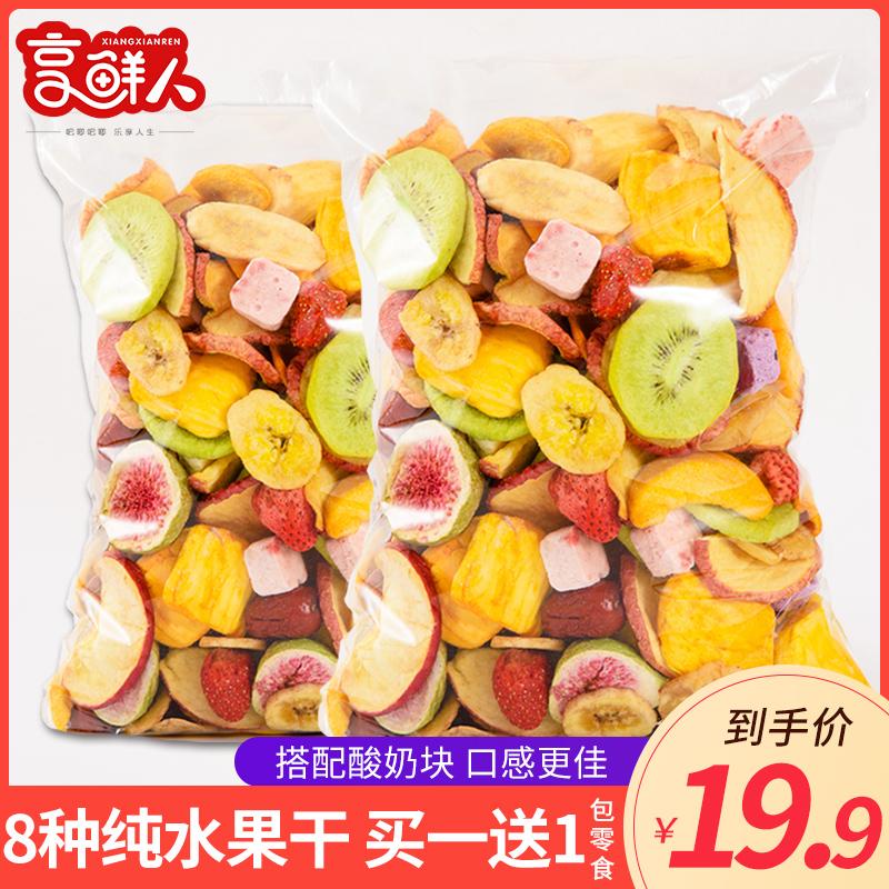 水果干冻干水果混合装果蔬脆水果脆综合果蔬干脆片零食脱水草莓干图片