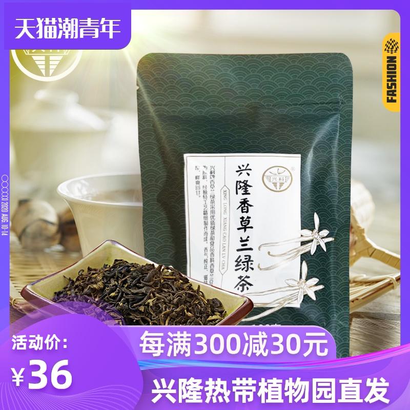 2020上新兴科新茶正宗一级香草兰绿茶100g海南兴隆植物园特产茶叶