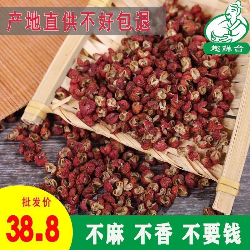 90克干花椒食用特级大红袍粒粉 - 封面