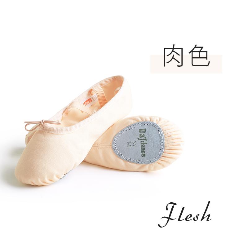 儿童舞蹈鞋女童软底练功鞋帆布猫爪鞋成人专业芭蕾舞鞋肉色跳舞鞋