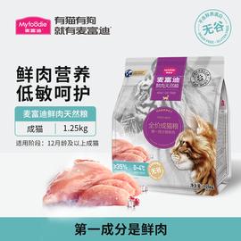 麦富迪鲜肉倍护无谷成猫猫粮营养增肥发腮双拼猫咪主粮饭食1.25kg