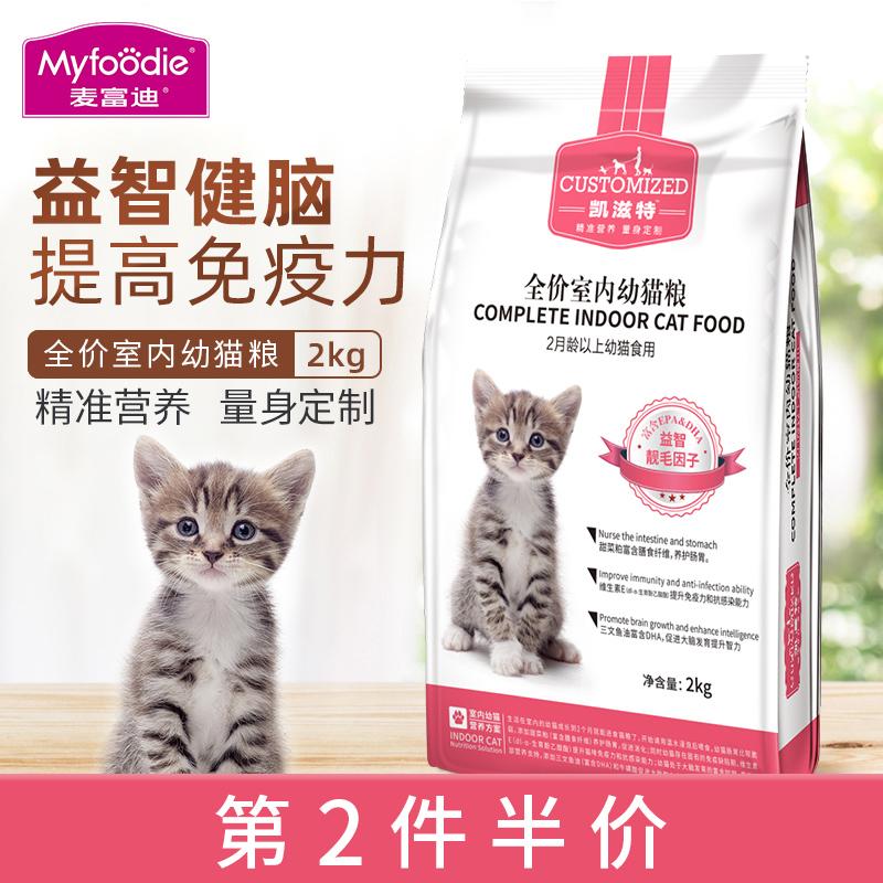 麦富迪猫粮2kg凯滋特幼猫粮呵护肠道美毛英短美短幼猫咪天然粮4斤优惠券