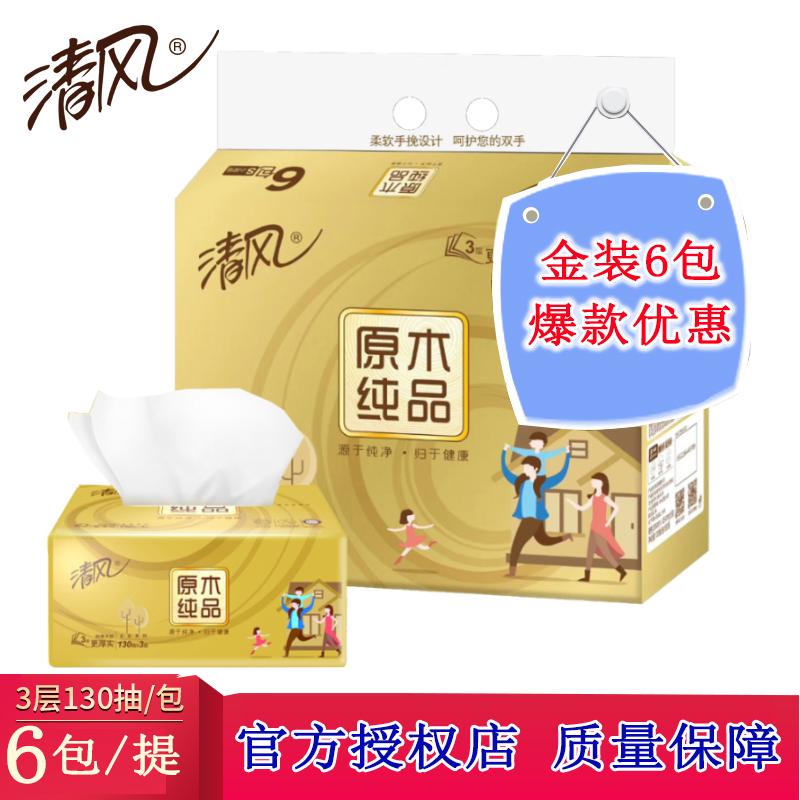 清风金装抽纸原木纯品可湿水面巾纸3层130抽家用纸6包装多省包邮