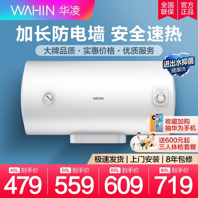 美的华凌家用50升小型速热电热水器