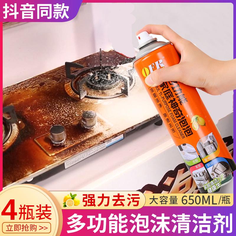 乔夫人家庭装多功能神奇泡泡清洁剂 家用厨房汽车玻璃内饰清洗剂