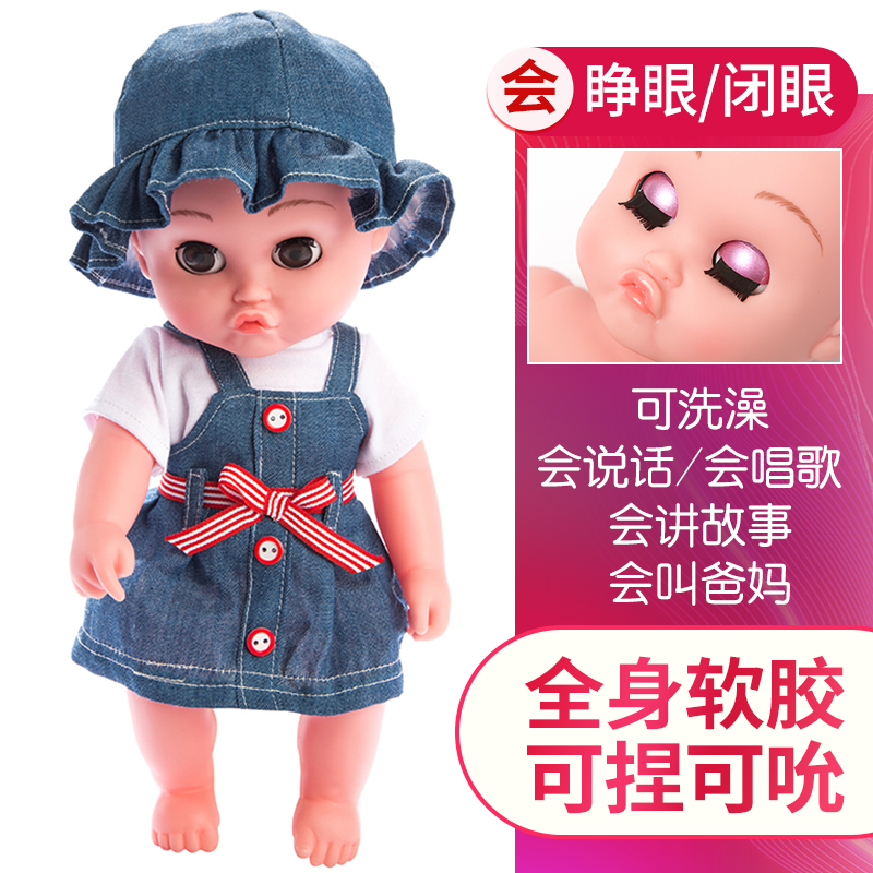 Intelligent simulation baby bathing Doll Soft Gel baby has taught children, Princess and Girl Dolls