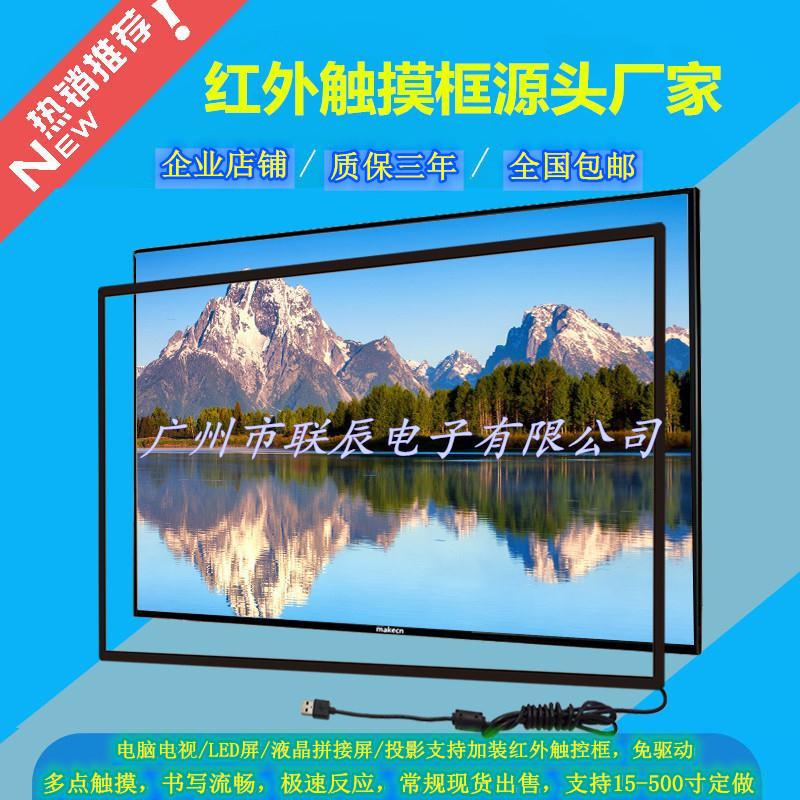 マルチポイント赤外線のタッチパネルの枠の外でコンピュータのテレビディスプレイをインストールしてタッチパネルのLED投影をつなぎます。