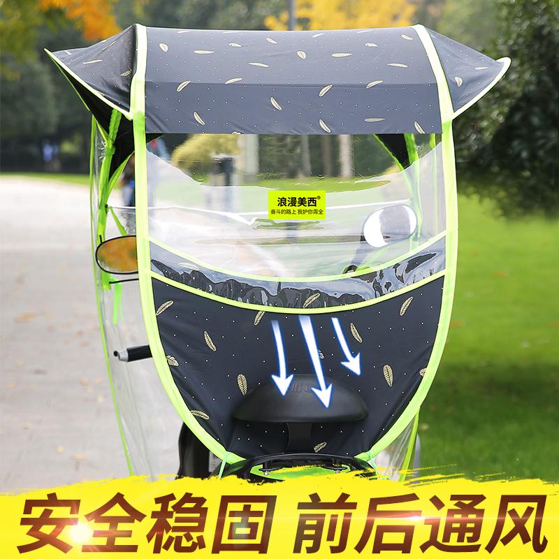 电动电瓶车防雨防晒遮阳伞新蕾豪讯摩托车雨棚新款小型加厚车棚