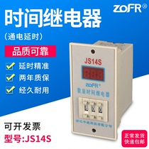 数显时间继电器控制器JS14S二位AC380V220VDC24V 99.9S 999S 999M