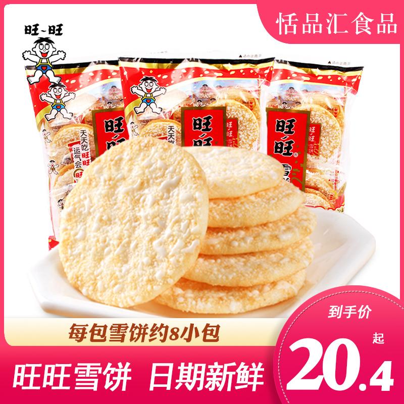 旺旺雪饼大礼包84g*20袋整箱仙贝饼干小包装散薄脆咸味零食品膨化