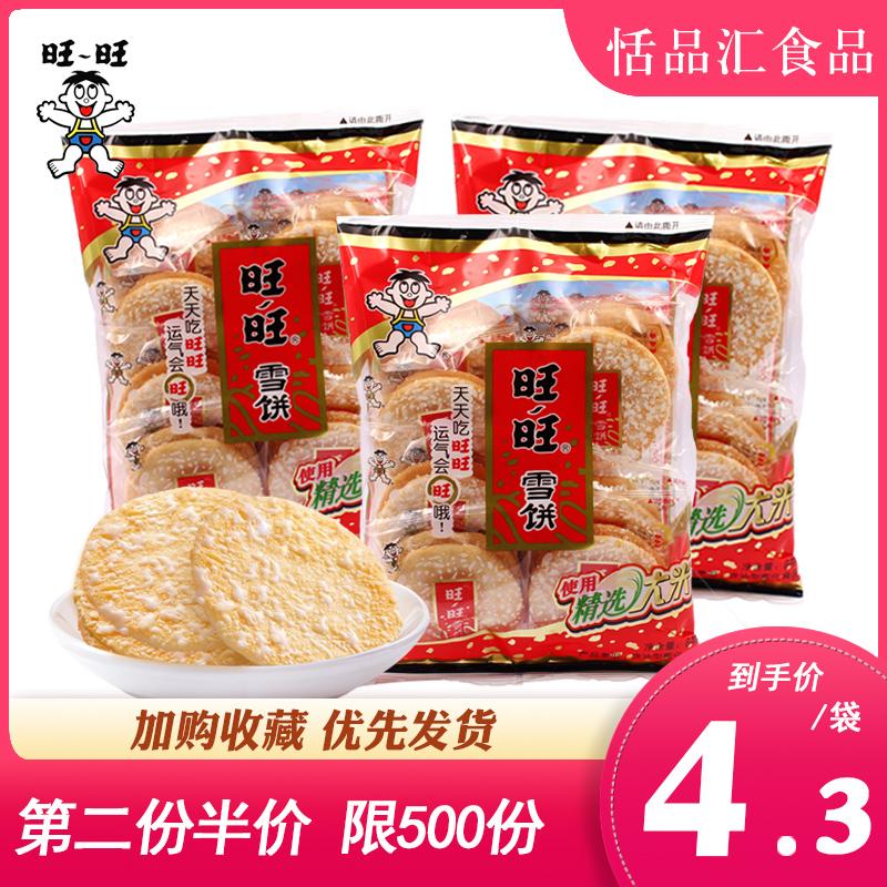 旺旺雪饼大礼包84g*3袋仙贝饼干小包装散 整箱熬夜必备休闲零食米