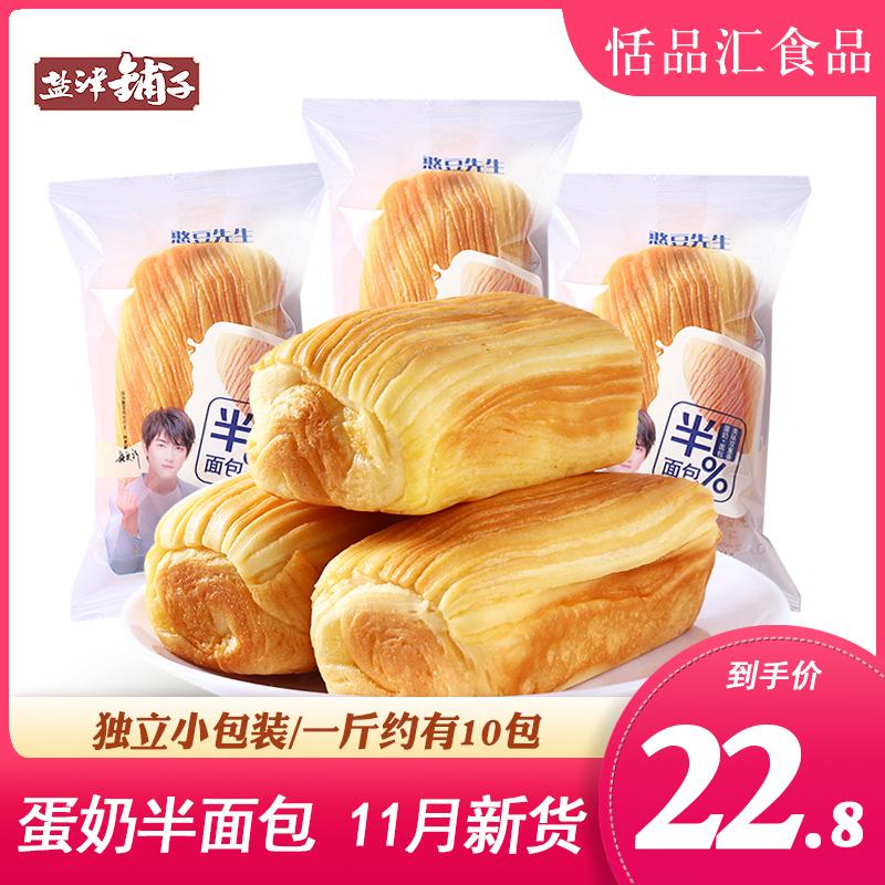 盐津铺子蛋奶味半面包整箱早餐网红夹心休闲糕点心速食懒人食品吃