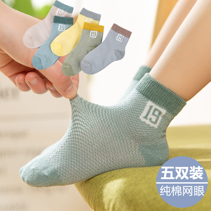Children's socks summer thin section mesh breathable pure cotton tube spring boys spring and autumn girls baby baby socks