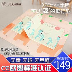 儿童XPE爬行垫可折叠加厚家用爬爬垫婴儿 无毒无味宝宝客厅地垫子