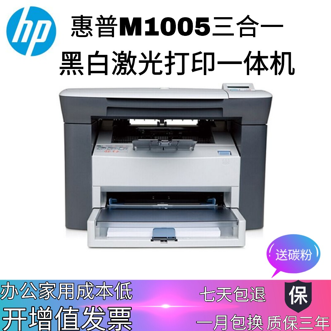New HP / HP m1005 laser multifunction printer home office printing copy scanning A4