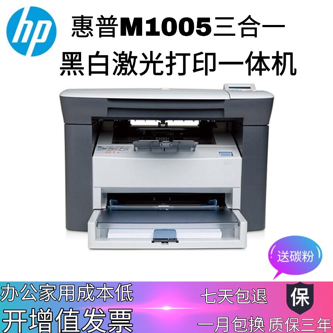 全新HP/惠普M1005激光多功能一体机打印机家用办公打印复印扫描A4