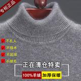 清仓特价鄂尔多斯市100%羊绒衫男加厚羊毛衫中老年高领毛衣爸爸装