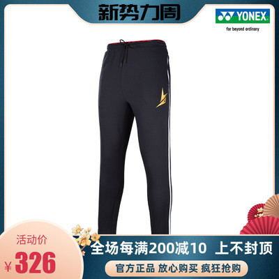 2019 New Yonex Lindane The same series of jerseys and quick-drying sports men's trousers 30013LDCR
