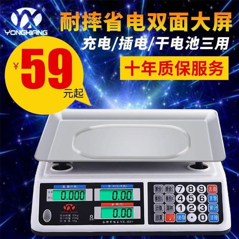 永祥电子秤商用称重台秤30KG计价电子称厨房水果超市卖菜孑秤