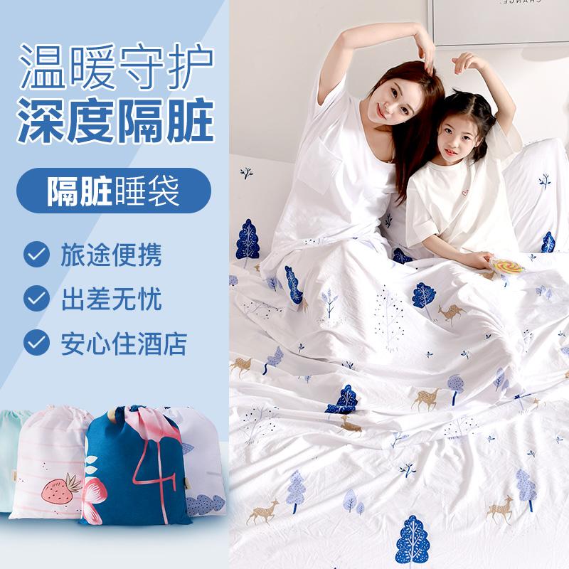 酒店隔脏睡袋大人单双人户外床单被套便携旅游用品非纯棉旅行出差