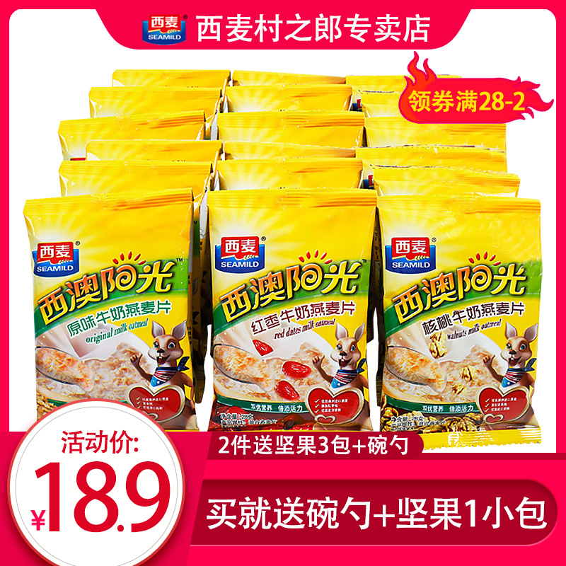 Instant oatmeal 28g * 30pack milk oatmeal instant nutrition breakfast instant cereal small bag