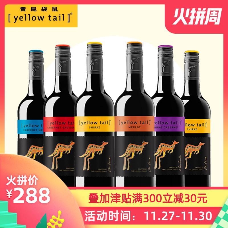 Yellow Tail/黄尾袋鼠梅洛西拉加本力澳洲红葡萄酒750ml*6支