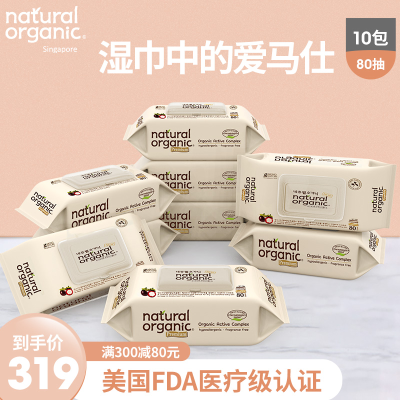 Leqiao baby wipes imported from Korea 10 bags for baby wet tissue with cover