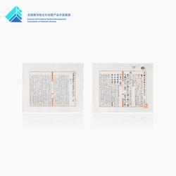 国家图书馆永乐大典装饰画无框客厅创意古典中国风文化家居装饰