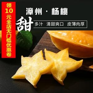 【买一送一】福建漳州6斤大果杨桃