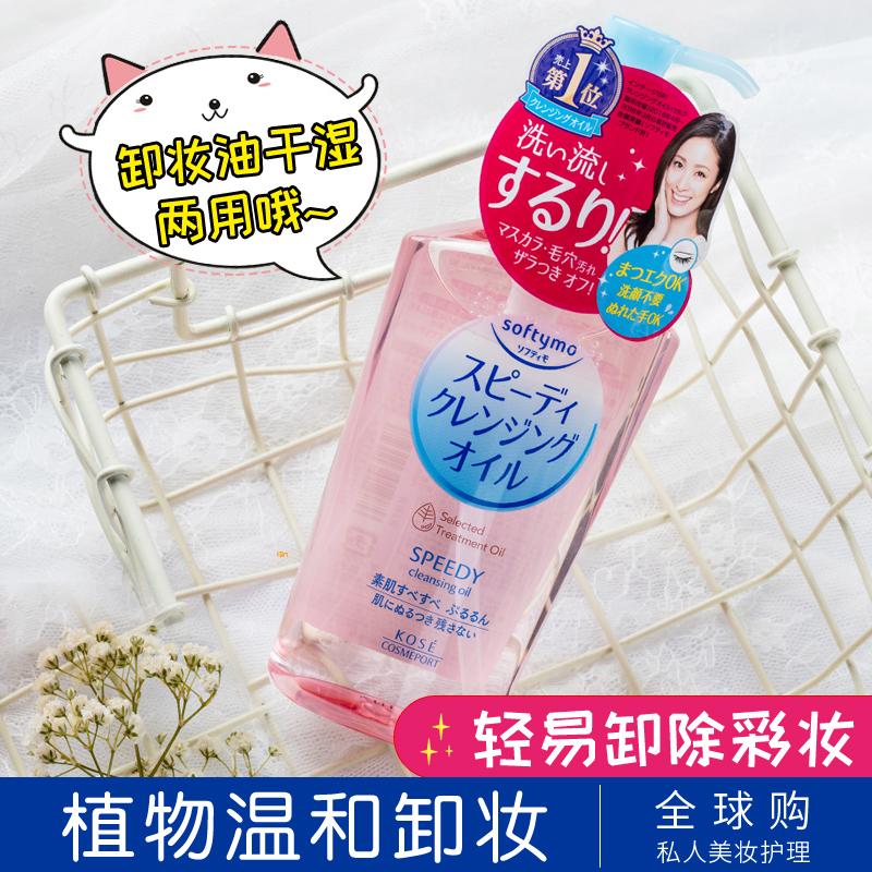 日本Kose高丝卸妆油女温和无刺激保湿眼唇脸部卸妆水深层清洁正品券后38.00元