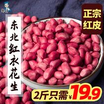 东北红衣生花生米500g黑龙江四粒红花生仁新鲜红皮不带壳生的新货