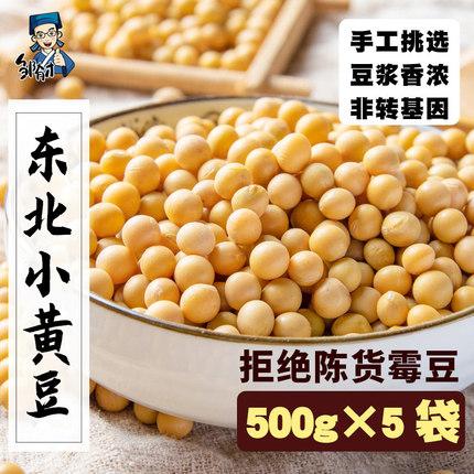 2019东北非转基因新黄豆5斤 农家自种黑龙江大豆生豆芽打豆浆专用