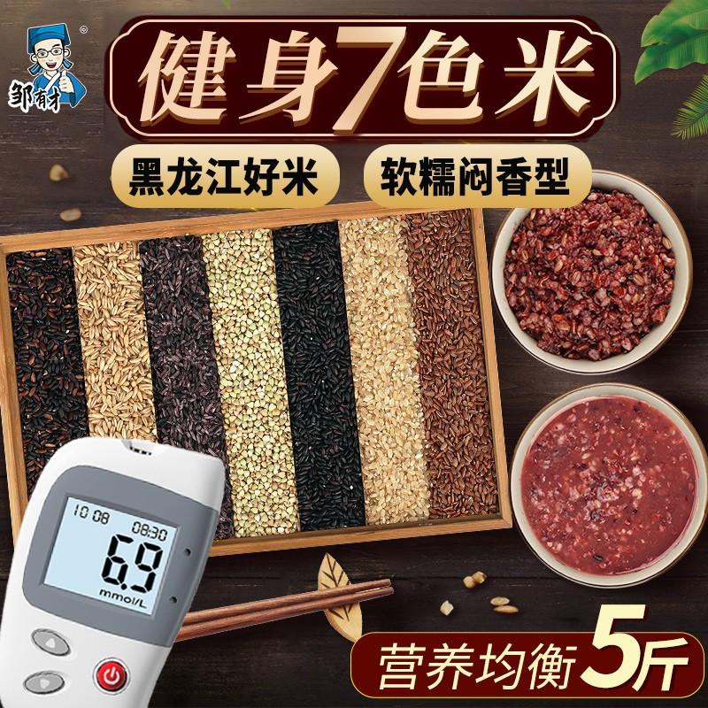 七色米5斤五谷杂粮粥饭粗粮糙米新米黑米燕麦米苦荞米荞麦米胚芽