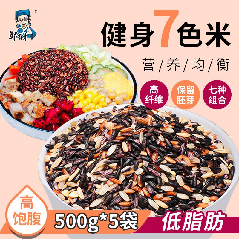 健身七色米5斤五谷杂粮饭八宝粥米粗粮粥糙米新米黑米组合饭三色