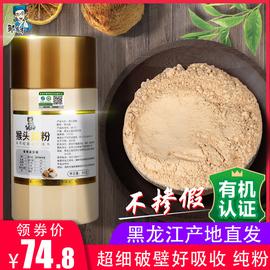 东北有机猴头菇粉纯粉冲饮食品即食天然猴菇非营养粉养胃早餐调理