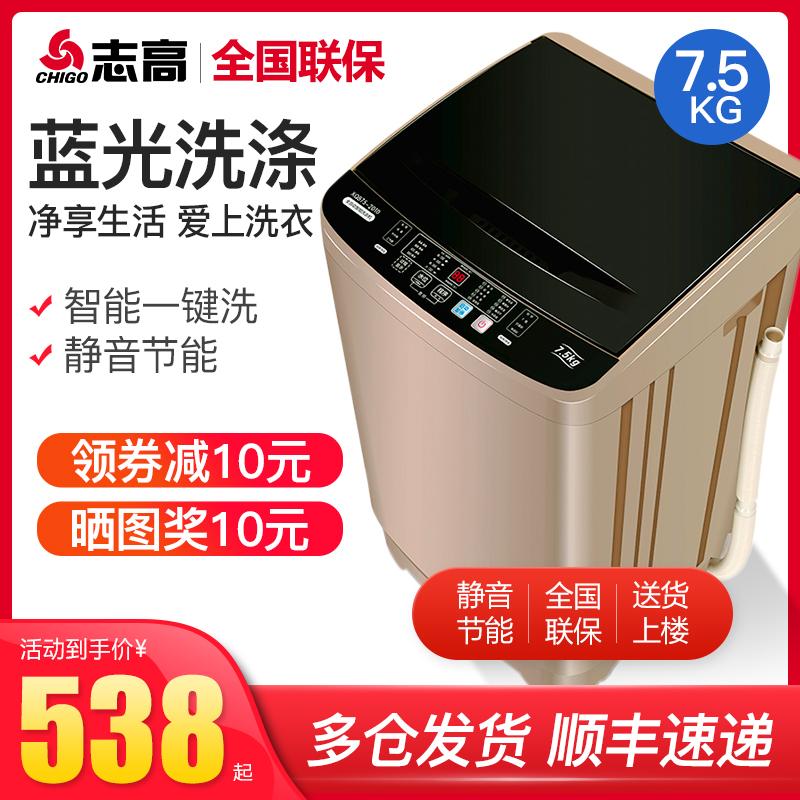 小型小迷你滚筒洗脱一体洗衣机全自动家用宿舍学生8.5KG7.5志高