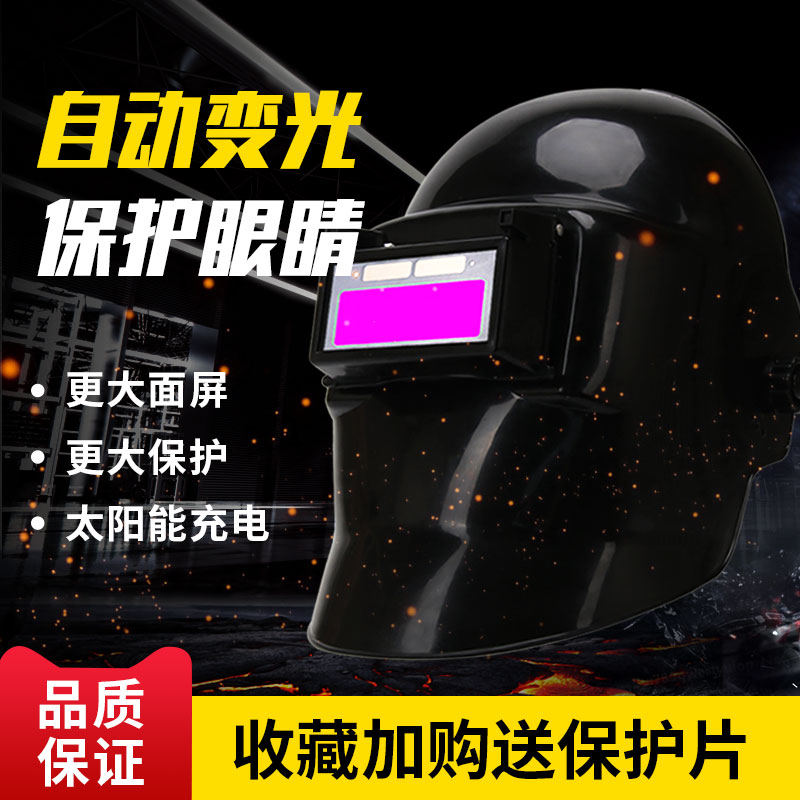 电焊防护罩面罩自动变光脸部焊帽头戴式面卓全脸焊工防护装备专用