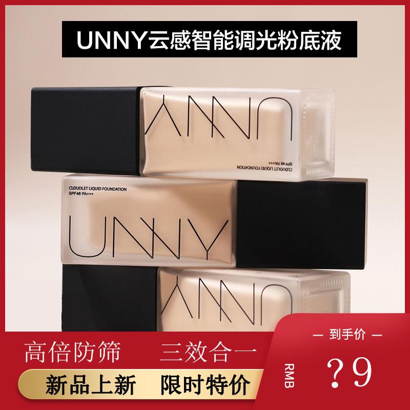unny官网官方李嘉琪李佳琪粉底液(用3元券)